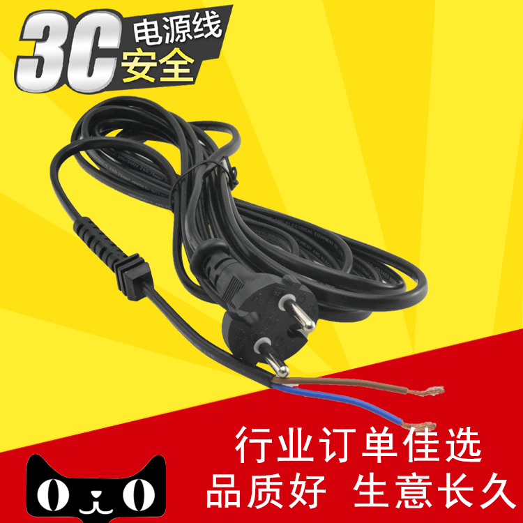 Two core 1.5 square copper 1.7 m 3 m two core power cord with plug wire 2 to extend the length Cable