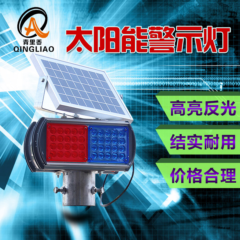 Two lights sided strobe lights solar warning light solar led strobe lights strobe lights road traffic signal