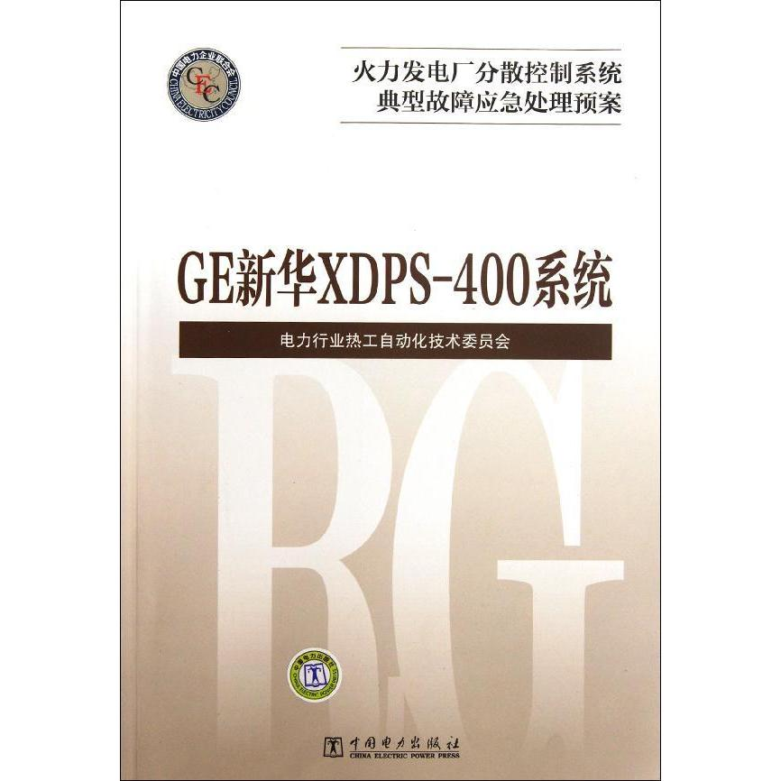 Typical power plant distributed control system failure contingency plan. g e xinhua XDPS-400 system technology xinhua bookstore Genuine selling books wenxuan network