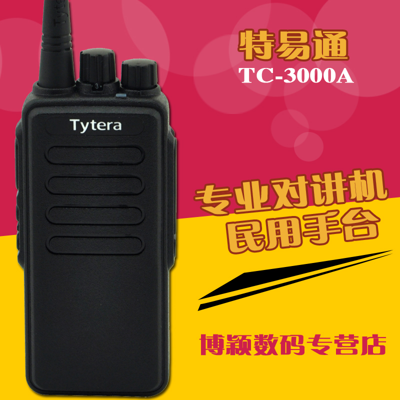 Tyt special ets talkie TC-3000A w high power hand sets walkie talkie 400-520MH zTYT3000