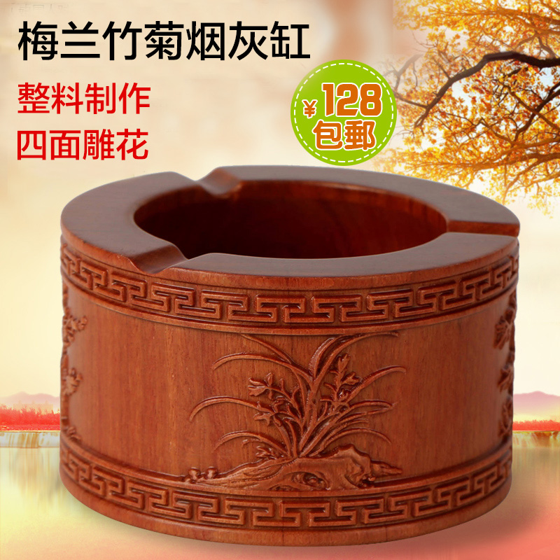 Tz vegetarian wood crafts rosewood mahogany solid wood ashtray fashion creative personality retro living room ashtray