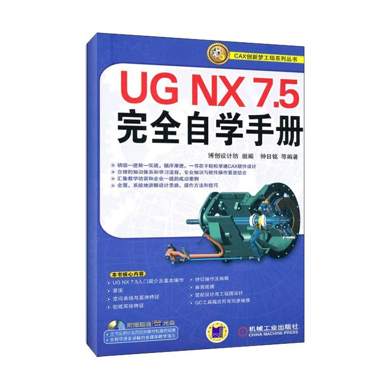Ug nx7.5 completely self-study manual selling books genuine computer graphics