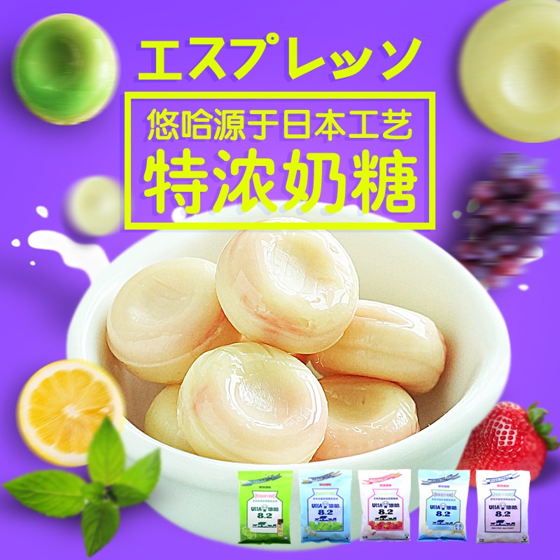Uha uha sugar taste uha leisurely hart concentrated milk candy 102g 8.2 salt milk sugar toffee candy cool green tea