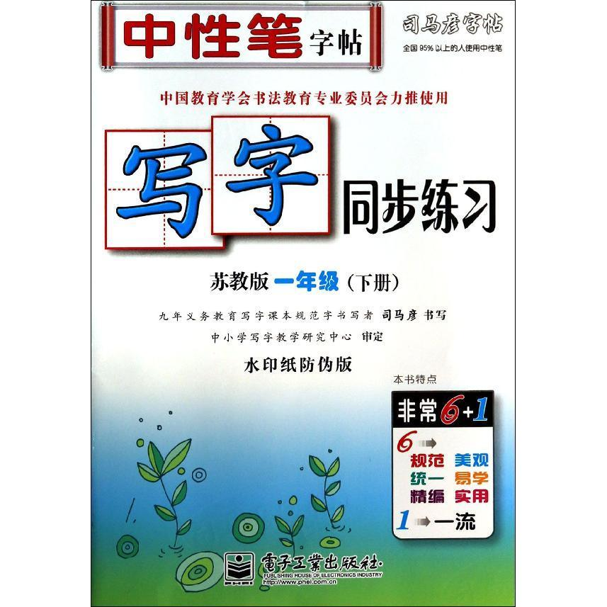 Under the 1 miao hong (with the soviet union to teach)/write synchronization practice copybook genuine selling books