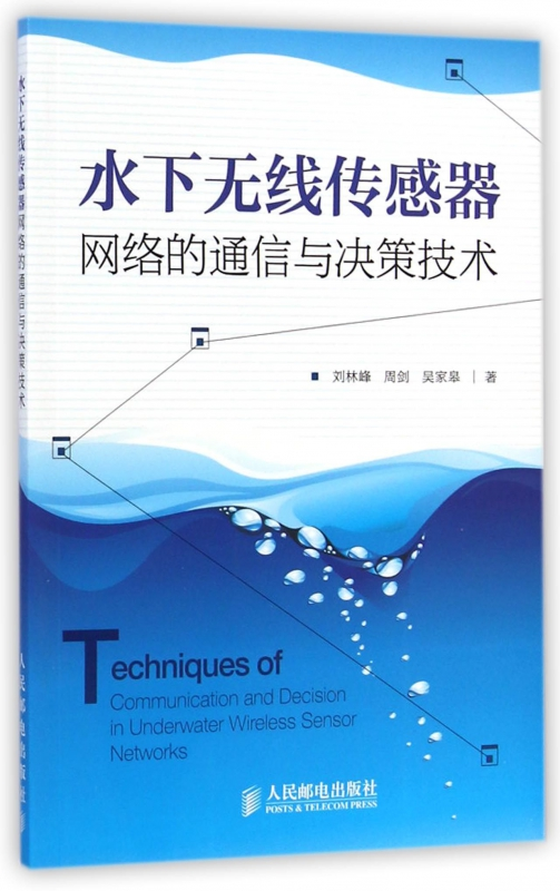 Underwater wireless sensor network communication dicision bo library network