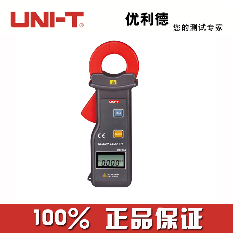 Uni-t/youlide meter ut251a UT251B ut251c leakage current clamp meter with high accuracy