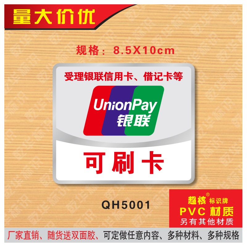 Unionpay logo door stickers can swipe signage signs signs licensing tips glass door stickers warning signs custom logo