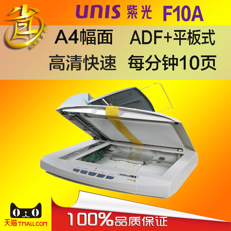 Unis f10a feed paper + flatbed color document scanner adf scanner high speed double platform