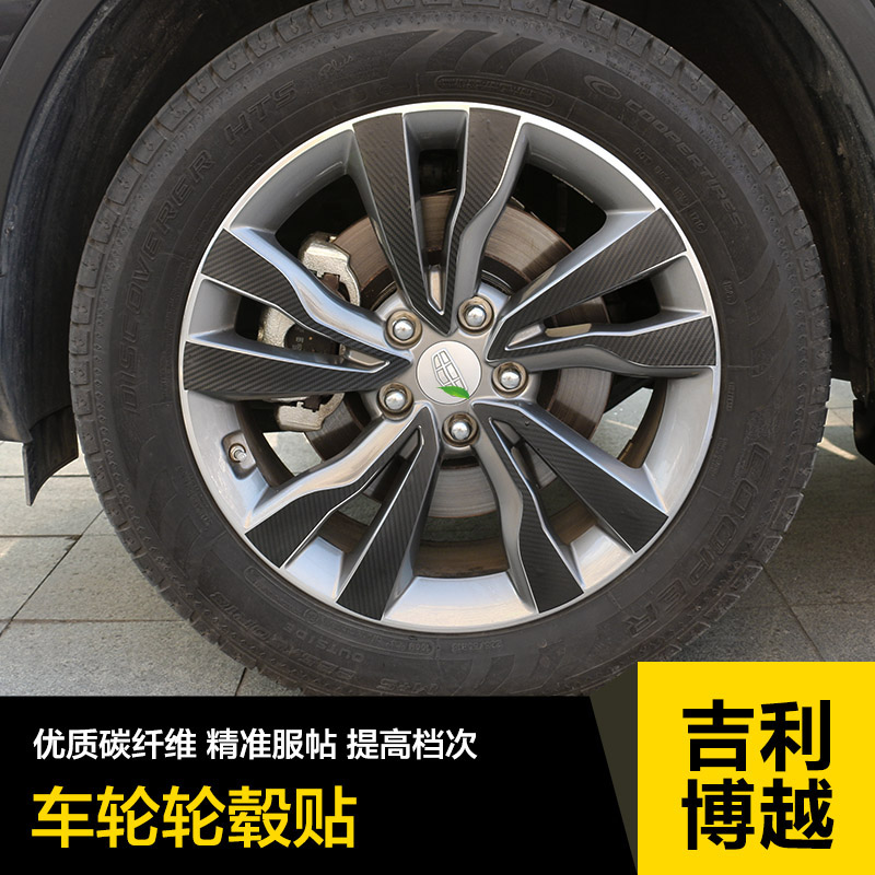 Unitang dedicated geely modified wheel hub stickers carbon fiber wheel rim stickers personalized decorative stickers