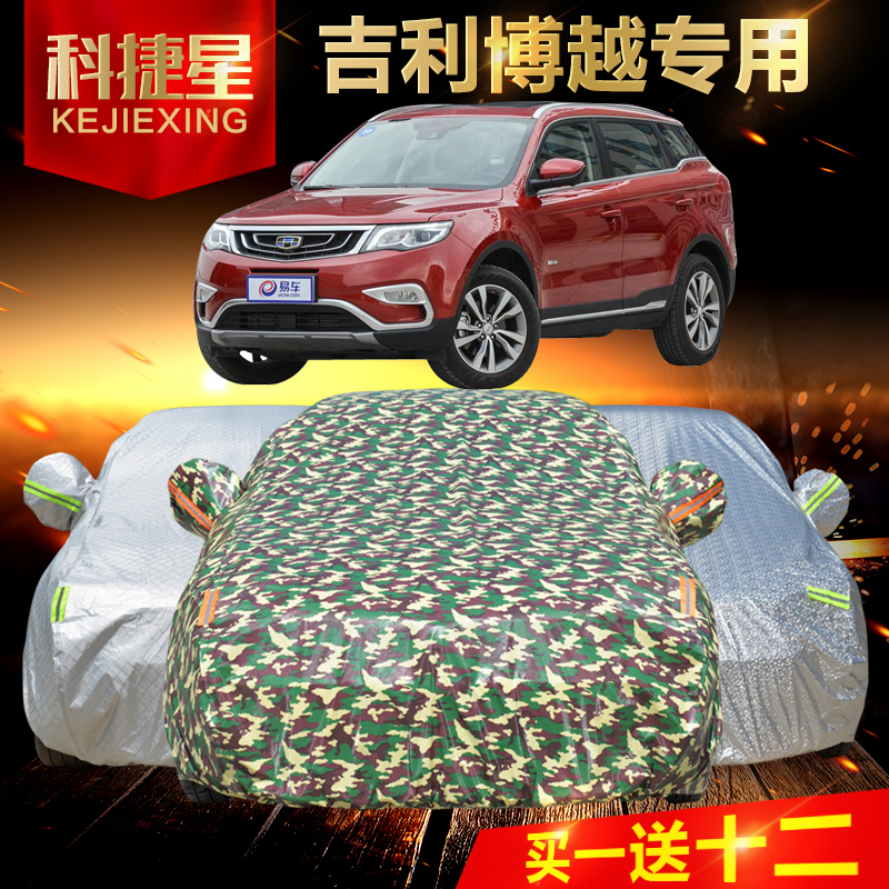 Unitang geely suv special sewing car hood poncho thicker insulation car sun shade car cover dust rain