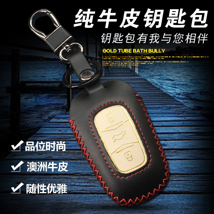 Unitang gs wallets geely king kong dorsett vision dorsett x6 gs gs modified sew leather key cases key sets unitang