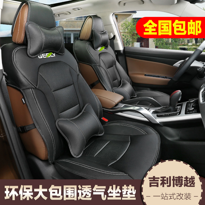 Unitang unitang 16 models full surround car seat cushion four seasons general geely king kong unitang modified special decoration