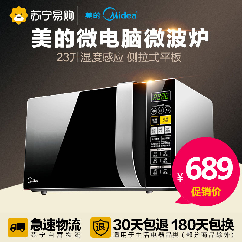 Get Quotations United States Midea M3 L233c Microcomputer Side Pull Flatbed Microwave 23l Humidity Sensor