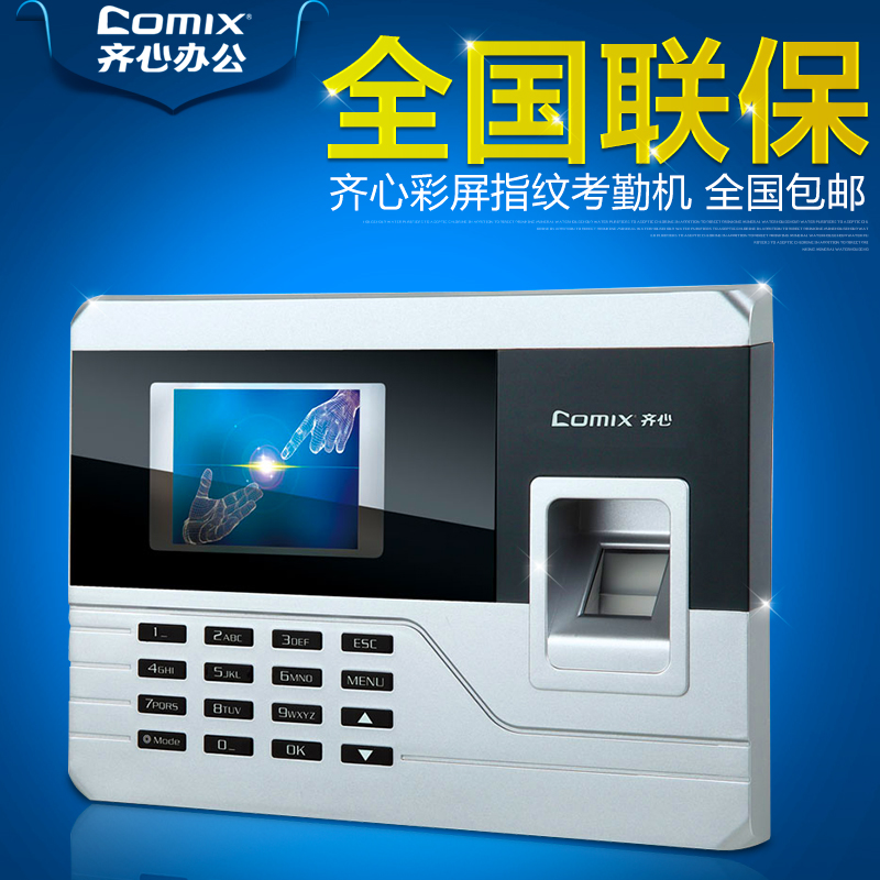 United united OP300A color fingerprint attendance fingerprint machine fingerprint attendance fingerprint punch card machine free shipping