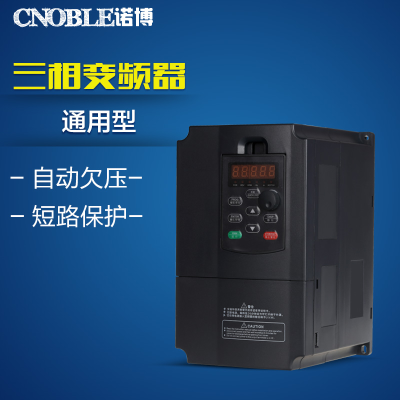 Universal inverter three-phase 7.5KW7500W380v three ac motor speed controller machine tool factory fan vector