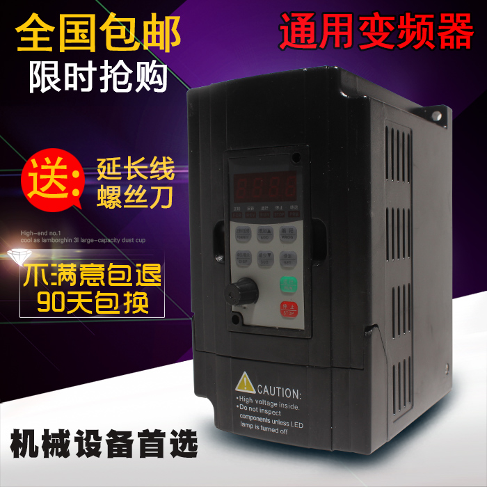 Universal mini inverter 0.75kw single three-phase v textile machine pumps engraving machine spindle motor package with