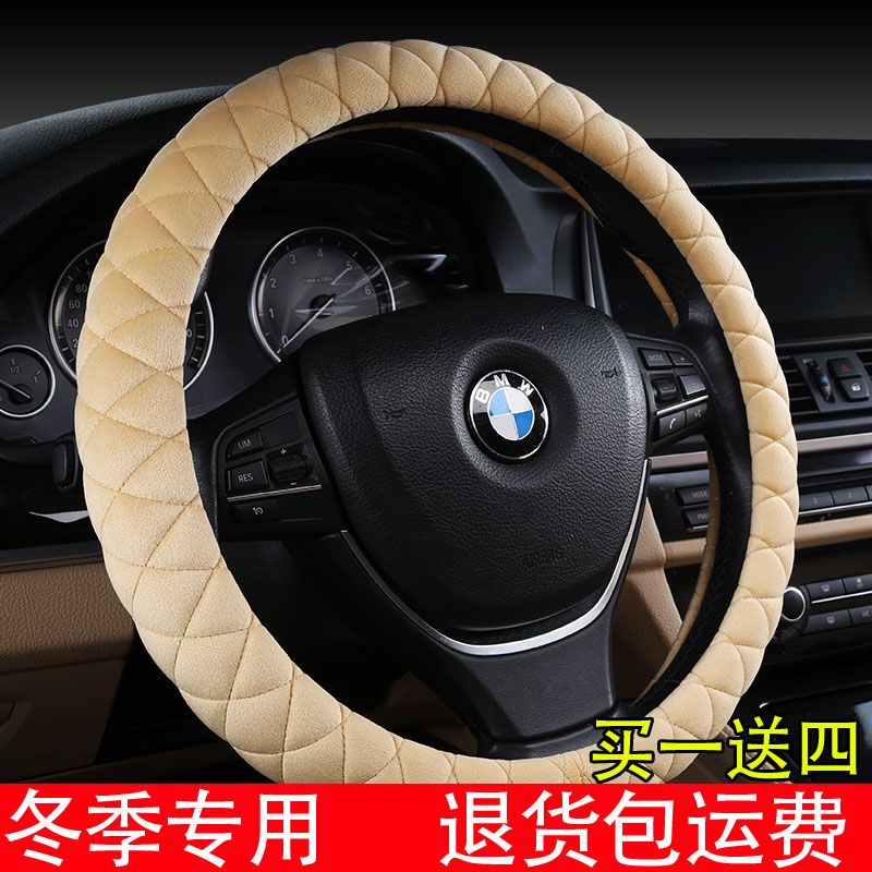 Universal plush winter car steering wheel cover in autumn to cover applies to new volkswagen lavida sagitar bora accord