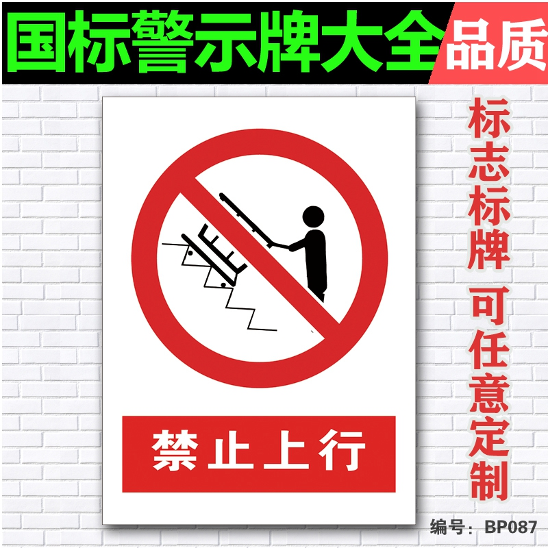 Upgoing factory workshop safety warning signs prohibiting safety signage audits to identify warning signs prompt card custom signage