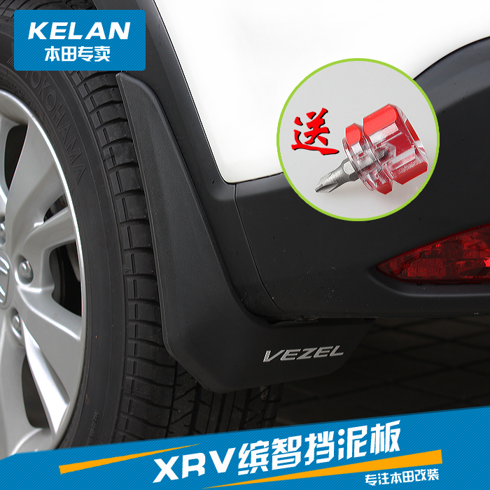 Upgrade section dedicated honda xrv chi bin xrv fender rubber fender leather mudguard fender Board dedicated refit
