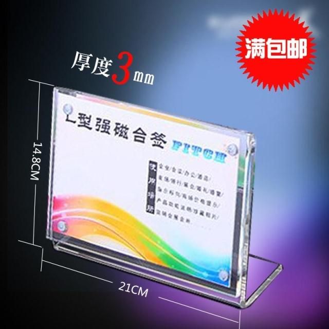 Upscale strong magnetic transparent crystal l type a5 acrylic table card price tag taiwan card taiwan card display card cross section