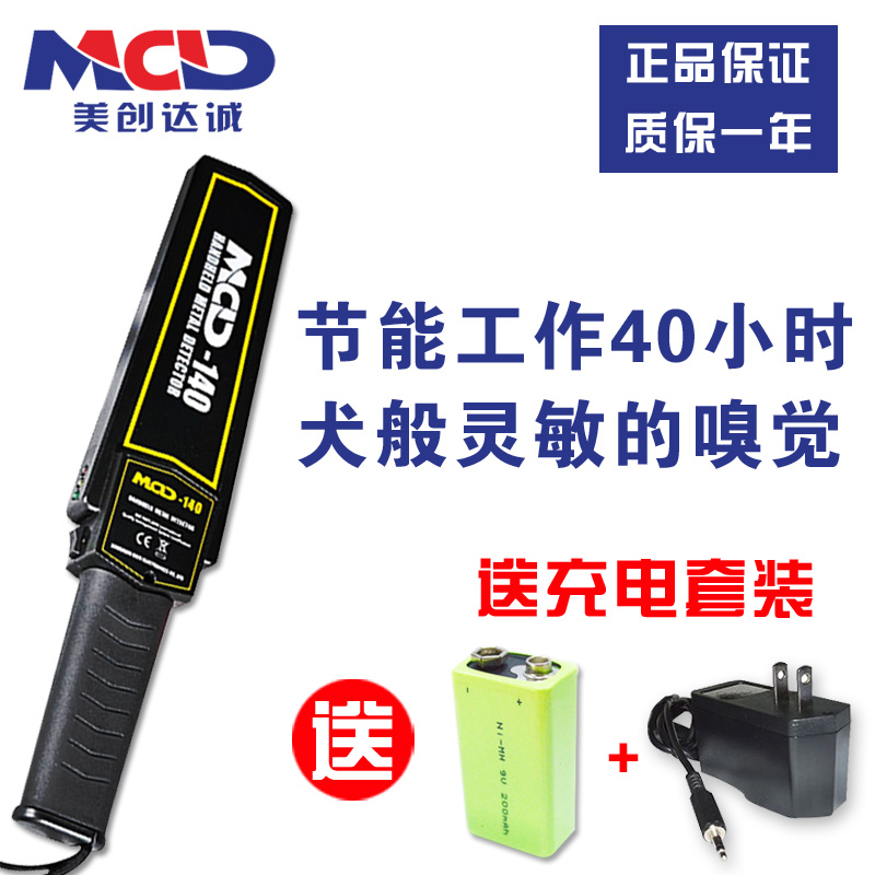 Us chong cheng high sensitivity metal detector handheld metal detector mcd-140 metal probe measuring device factory outlets