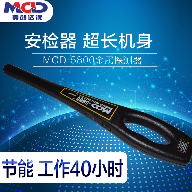 Us chong cheng MCD-5800 metal detector handheld metal detector security metal detector super good