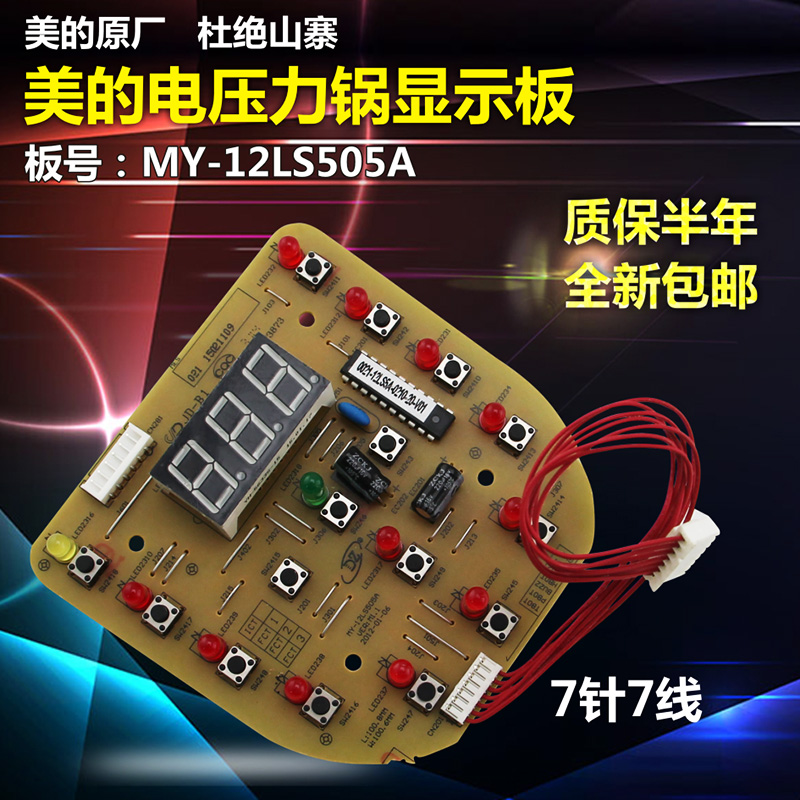 Us electric pressure cooker 7 stitches control board my-12ls502e/my-12ls405a/12ls605a was shown in the plate