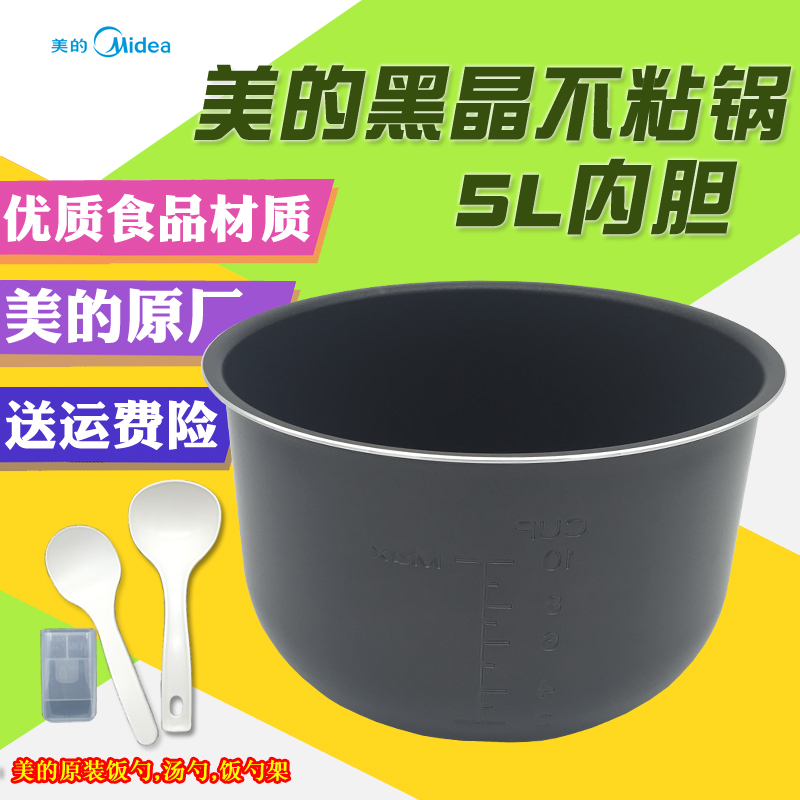 Us electric pressure cooker black crystal pcj/pcs/pcd/pch 5l liter pressure cooker liner voltage pot does not Stick liner