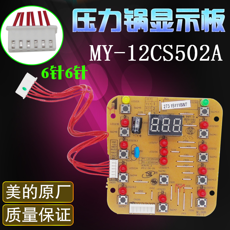 Us electric pressure cooker dashboard MY-12PCS502A/12cs402a power board control panel keypad
