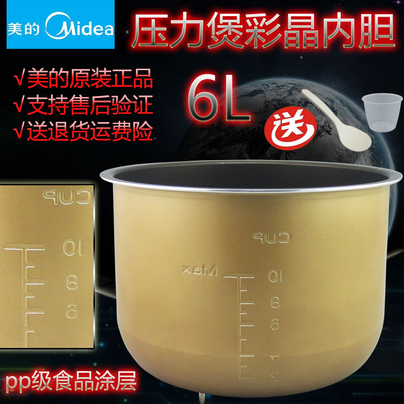 Us electric pressure cooker liner my-12ls605a my-12ch603a/my-12ls609a caijing inner pot