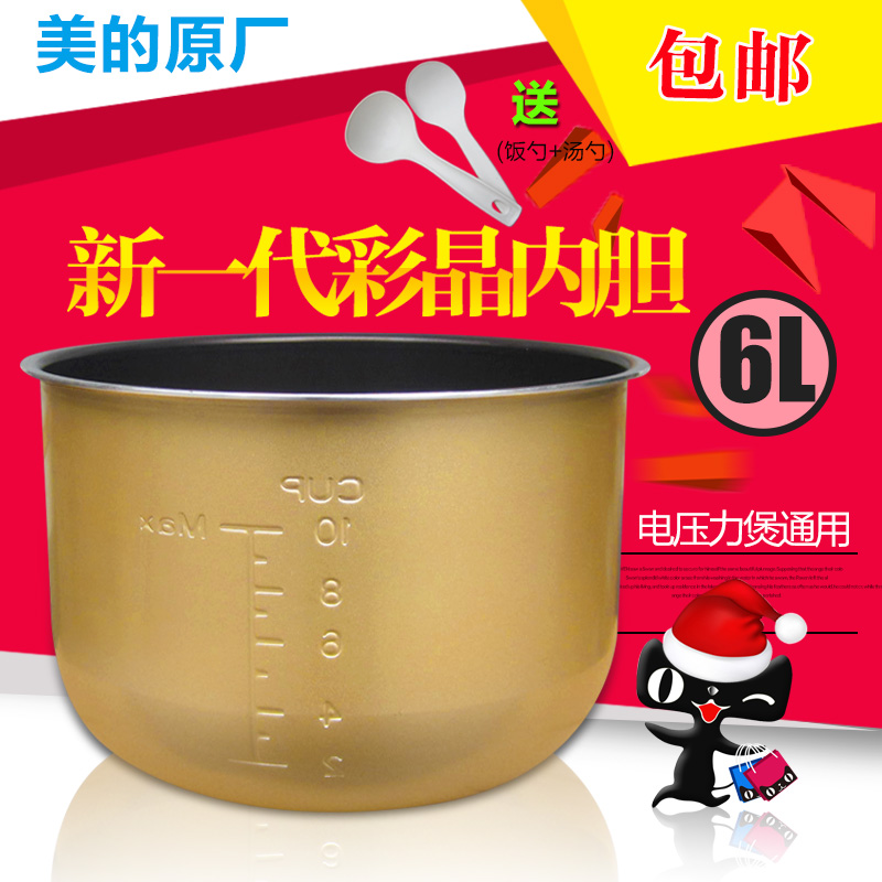 Us electric pressure cooker liner my/PCS605B/pcs606/pcs607/pcs608b/inner pot free shipping