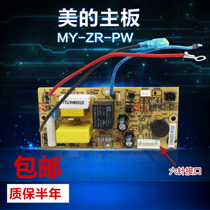 Us electric pressure cooker/pcd401c/PCD401D/PCD402/PCD402B/circuit board power board
