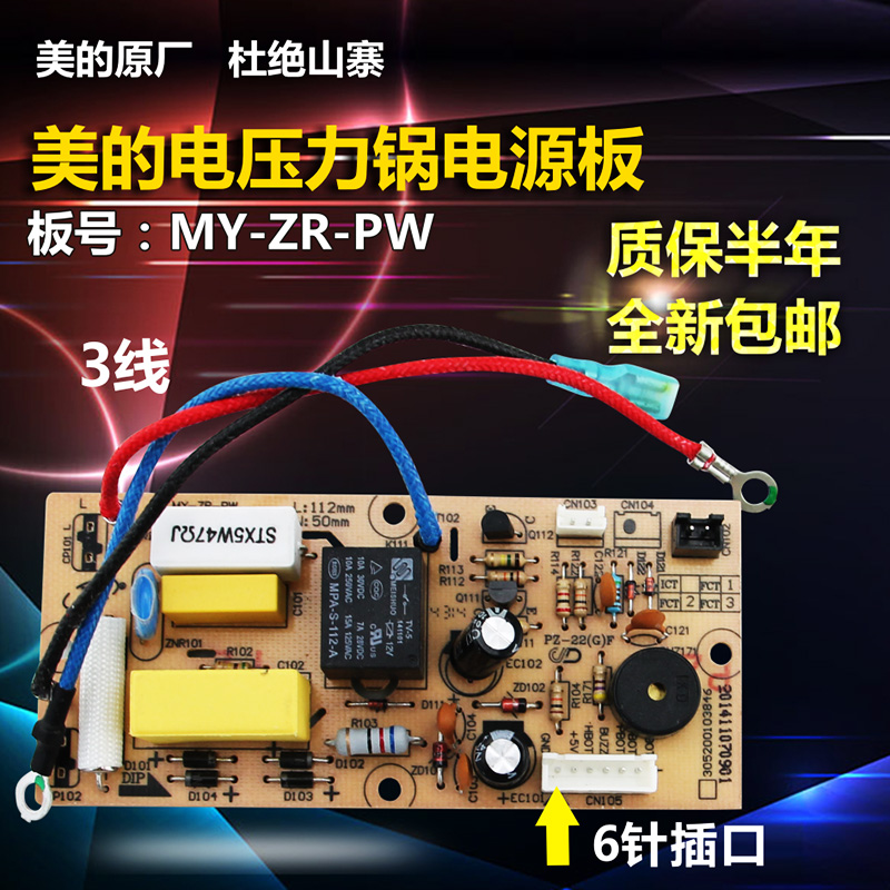 Us electric pressure cooker power board circuit board PCD506C/PCD507/PCD601/PCD601B motherboard