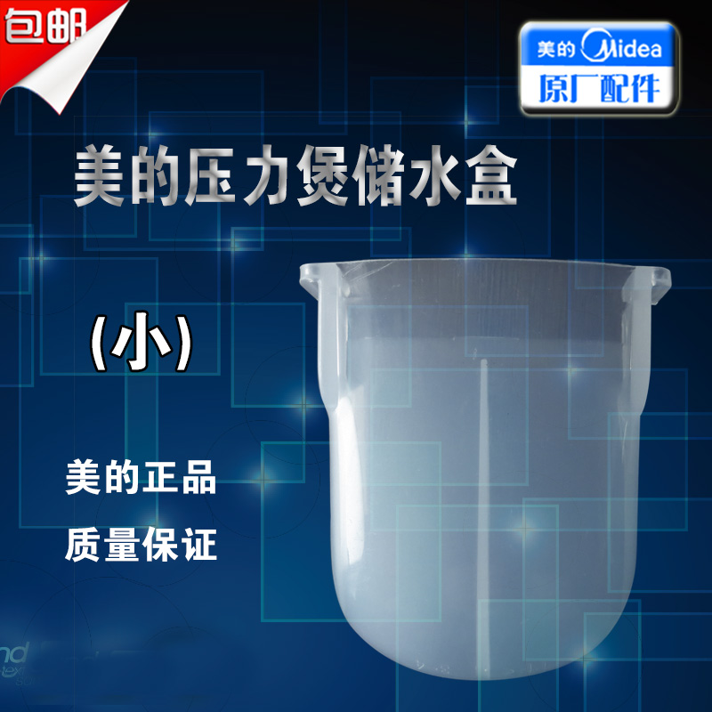 Us electric pressure cooker then water/water storage box CJ50E/PCD506C/PCD507/PCD601/pcd 601b