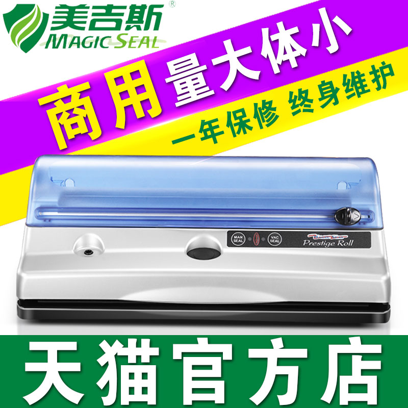 Us gisborne small commercial food vacuum packaging machine sealing machine household automatic food wet and dry