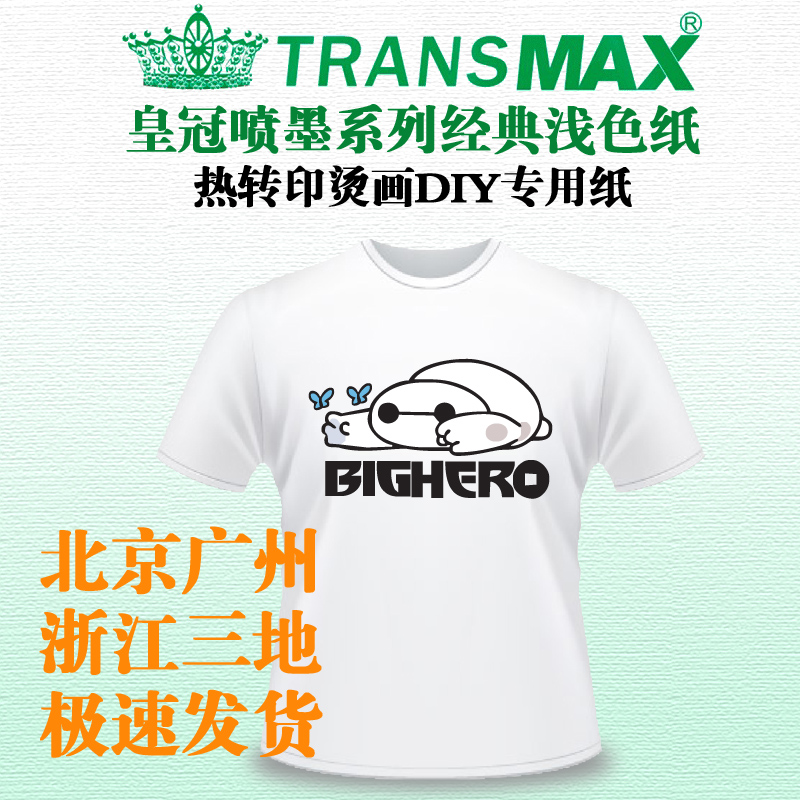 Us imports of thermal heat transfer colored transfer paper transfer paper a4 transmax crown colored pure cotton