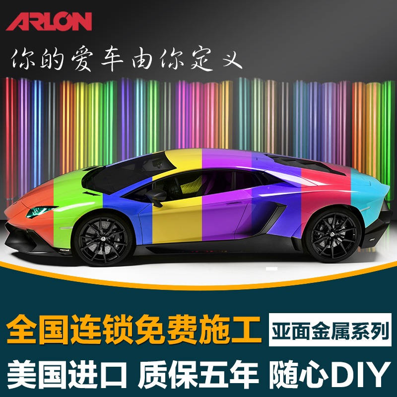 Us imports of ya body change color film matte film matte film metal film changed color film nationwide construction
