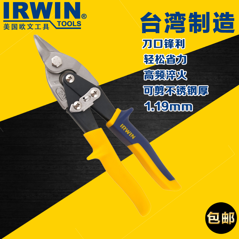 Us irwin irwin gamberoni on imports of stainless steel industrial aviation snips scissors white metal scissors shears steel mesh