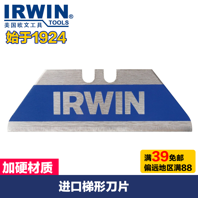 Us irwin irwin imported heavy trapezoidal blade cutter blade hook blade bimetal blade
