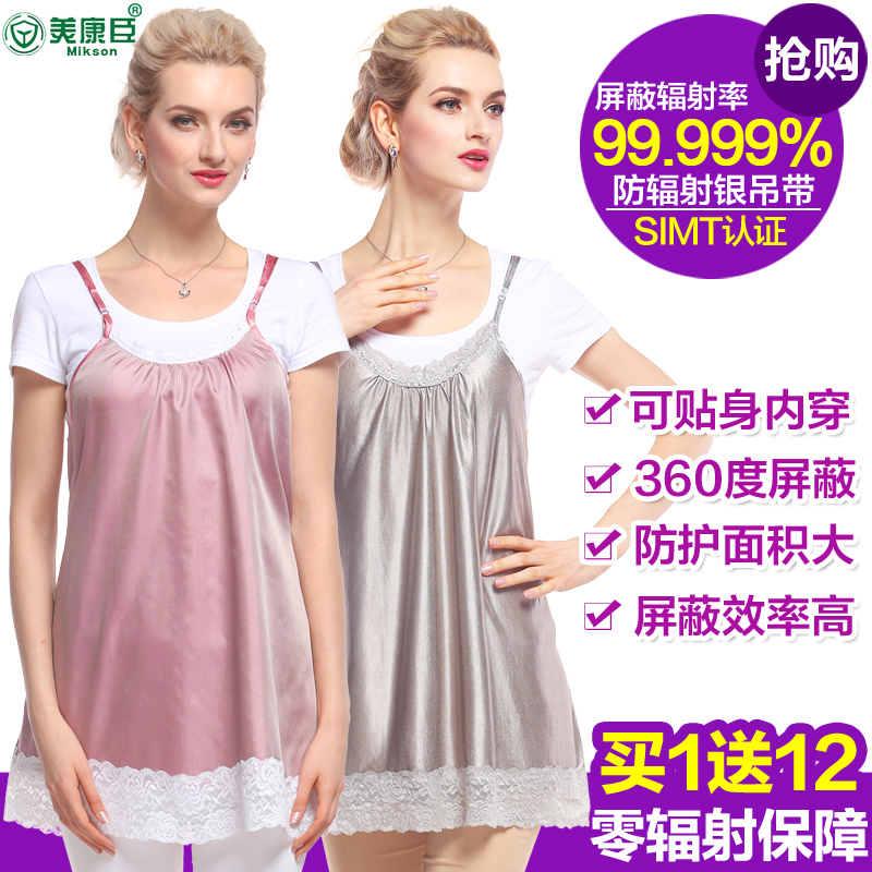 Us kangchen radiation suit radiation maternity genuine radiation clothing silver fiber halter top four seasons within waichuan General motors