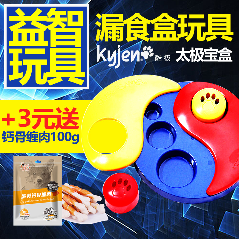 Us kyjen very cool dog treasures taiji intellectual toys educational toys to play with supplies slow food bowl