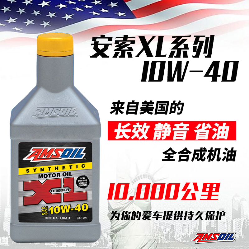 Us net imports amsoil synthetic oil 10w40 old vehicles with high mileage数车anti burn oil sn 10w-40