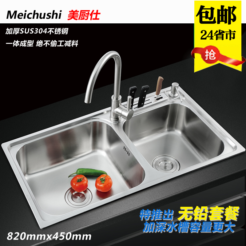 Us official 8245 unleaded thick sus304 stainless steel sink sink package vegetables basin sink dual slot