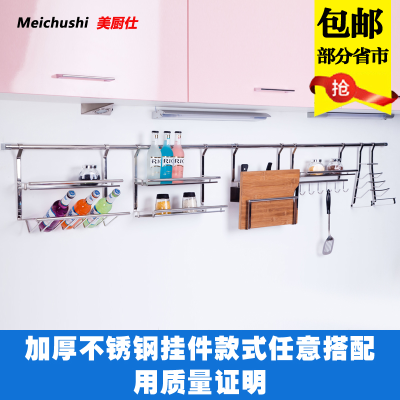Us official stainless steel flat steel kitchen pendant seasoning rack shelving rack storage rack combination casing seat