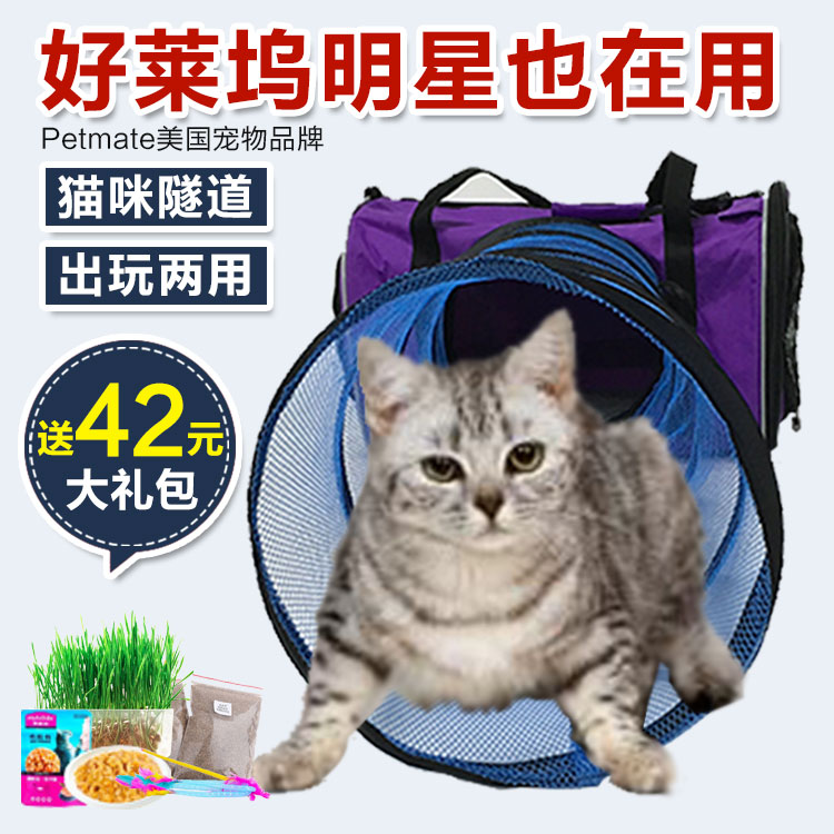 Us petmate cat tunnel cat bag pet package out carrying bag pet dog bag pet out package