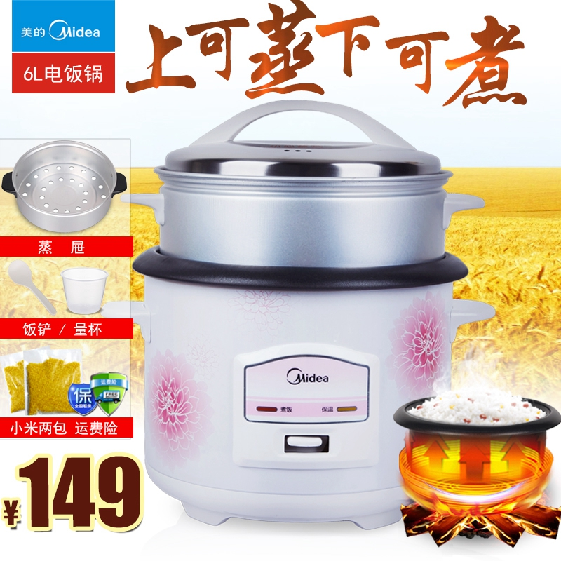 Us rice cooker midea/beauty MG-TH659 large capacity cooker rice cooker rice cooker 6l rice cooker rice cooker rice cooker with steamer