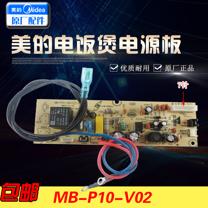 Us rice cooker power board circuit board fs306/mb-fs30j board MB-P10-V0 2 motherboard free shipping