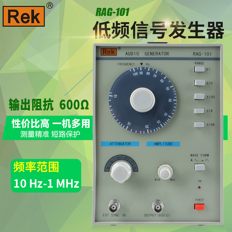 Us rick RAG-101 low frequency signal generator, audio signal generator, low frequency signal source