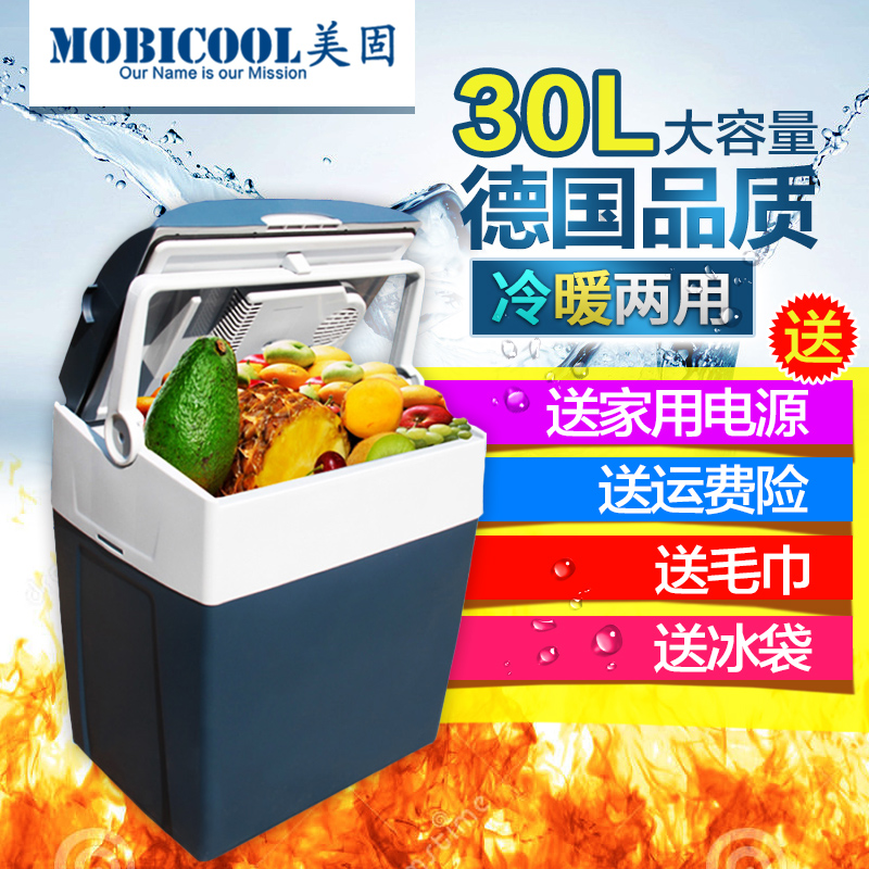 Us solid car refrigerator U30L dormitories small refrigerator household refrigerator mini refrigerator car home dual refrigeration heating