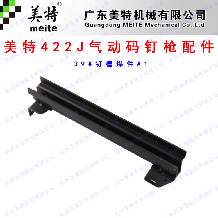 Us special nail accessories us special 422j 422j pneumatic nail gun code groove weldment a1
